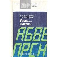 В. Бородина, С. Бородин. Учим... читать.