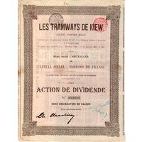"""Сертификат акций """"Трамваи Киева"""", 1905 г., Брюссель"""