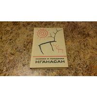 Сказки и предания Нганасан