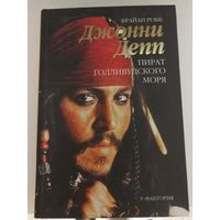 """Джонни Депп """"Пират Карибского Моря"""""""