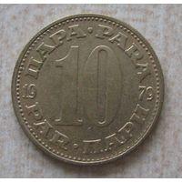 Югославия 10 пара 1979 год