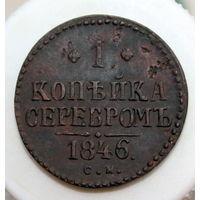 1 копейка серебром 1846 СМ