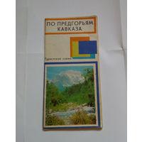 Туристическая схема По предгорьям Кавказа, 1979