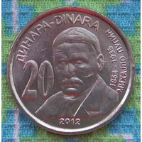 Сербия 20 динар 2012 года. Собор. UNC. Подписывайтесь! Много новых лотов в продаже!!!