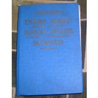 Англо-русский,русско-англ ийский словарь.