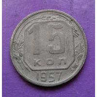 15 копеек 1957 года СССР #11