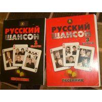 Русский шансон-1,3.Песенник.