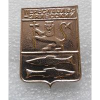 Значок.Герб города. Переславль - Залесский #0532