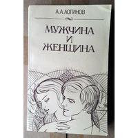 Мужчина и женщина: Отношения полов