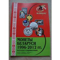 "Каталог-справочник ""Монеты Беларуси 1996-2012 гг."""