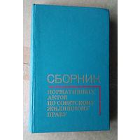Cборник нормативных актов по советскому жилищному праву