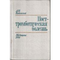 Посттромботическая болезнь / А.Н.Веденский.-Москва, 1986.