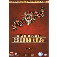 Великая война (2015) Все 18 серий