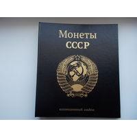 Альбом для монет СССР регулярного выпуска 1961-91 г.г.