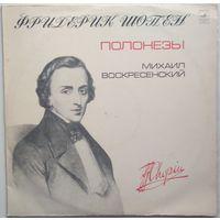 2LP Михаил Воскресенский, ф-но - Ф. ШОПЕН Полонезы (1973)