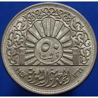 Сирия 50 пиастров 1947 серебро НЕЧАСТАЯ (2-9) к