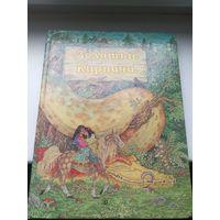 Цыганские Народные Сказки