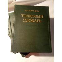 Владимир Даль ,,Толковый словарь,,1955 г.