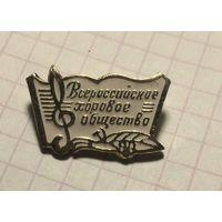 Всероссийское хоровое общество