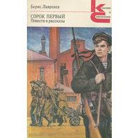 Борис Лавренев. Сорок первый. Повести и рассказы.