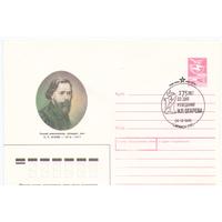 СССР ХМК 1988 Огарев, поэт и революционер. СГ: Саранск