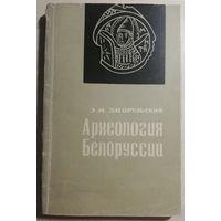 Э.М. Загорульский / Археология Беларусии / Минск 1965 / афтограф автора!!!