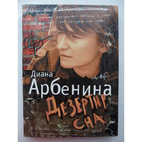 Диана Арбенина Дезертир сна