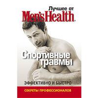 """Лучшее от """"Men's Health"""". Спортивные травмы"""