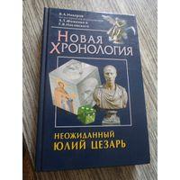 В.А. Никеров. Новая хронология. Неожиданный Юлий Цезарь
