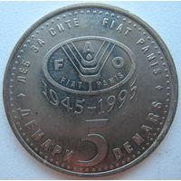Македония 5 денар 1995 г. ФАО (a)