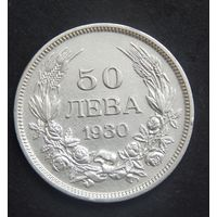 50 лева 1930 Болгария