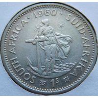 8. ЮАР 1 шилинг 1960 год, серебро