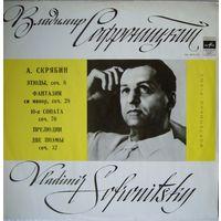 LP A. Скрябин / Scriabin - Vladimir Sofronitsky - Etudes. Fantasy. Sonata. Preludes. Poems (1972)