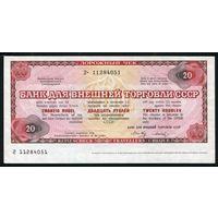 СССР. Банк для внешней торговли. Дорожный чек 20 рублей 1986-1990 гг. UNC