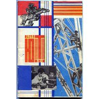 "Журнал ""Юный техник"", 1968, #10"