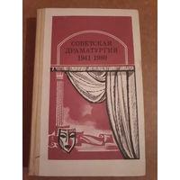 Советская драматургия 1941-1980