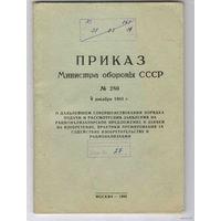Приказ Министра обороны СССР No 280
