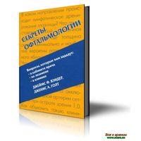 Секреты офтальмологии (МЕДпресс-информ)