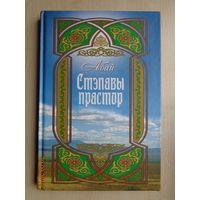 """Книга """"Стэпавы прастор"""""""