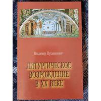 Литургическое возрождение в XX веке. Владимир Вулкашинович
