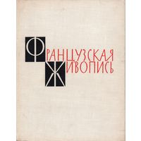 Французская живопись в музеях СССР (1962)