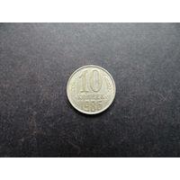 10 копеек 1986 СССР (012)