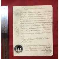 Старинный документ Свидетельство 1872 год