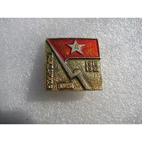 Значок. Гражданская война. 1917-1922