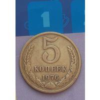 5 копеек 1976 года СССР.