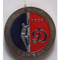 Медаль судья УССР по ППС Донецк