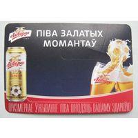 """Ценник на пиво """"Алiварыя""""/ Пiва залатых момантау/ Для коллекционеров футбольной темы."""