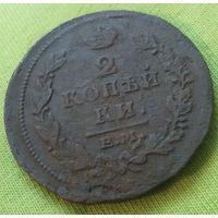 2 копейки 1819 года. Е.М. НМ. Распродажа коллекции.