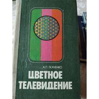 Книга Цветное телевидение
