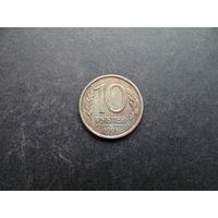 10 рублей 1993 СПМД Россия (054)